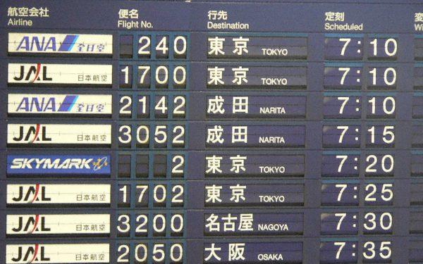 Fluganzeige im Airport von Fukuoka in Japan.
